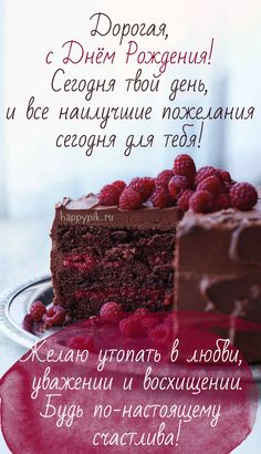 С днём рождения, подружка Happy Birthday Wishes Cards, Happy Birthday Pictures, Happy Wishes, Birthday Images, Happy Birthday Girlfriend, Happy Birthday Typography, Happy B Day, Birthday Board, Holiday Parties