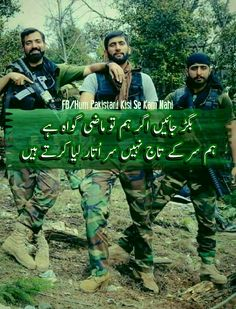Pakistan Defence, Pakistan Armed Forces, Pakistan Army, Poetry About Pakistan, Muhhamad Ali, Best Special Forces, Army Poetry, Happy Independence Day Pakistan, Pak Army Quotes