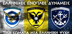 Hellenic armed forces coat of arms: airforce, army, navy