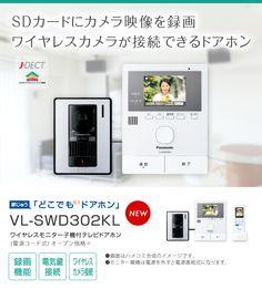 SDカードにカメラ映像を録画 ワイヤレスカメラが接続できるドアホン どこでもドアホン VL-SWD302