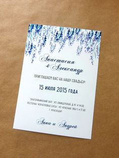 Для коллег и друзей Blue Wedding, Wedding Day, Invitation Cards, Wedding Invitations, Wedding Calligraphy, My Muse, Save The Date, Wedding Photos, Asd