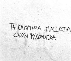 greek, greek quotes, and quote εικόνα