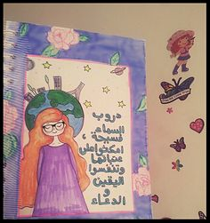 #illusration #quotes #arabicquotes #art