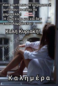 Lol, Relationship, Cards, Greek, Photos, Inspiring Sayings, Good Morning, Relationships, Maps