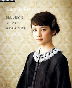 Crochet: Collar