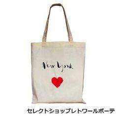 #トートバッグ #ニューヨーク #セレクトショップレトワールボーテ  #Facebookページ で毎日商品更新中です  https://www.facebook.com/LEtoileBeaute  #ヤフーショッピング http://store.shopping.yahoo.co.jp/beautejapan2/new-york-heart-tote-bag.html  #レトワールボーテ #fashion #yahooshopping #トートバッグ #iphoneケース #bag #エコバッグ #ショップ袋 #買い物 #スマホケース #ショッピングバッグ