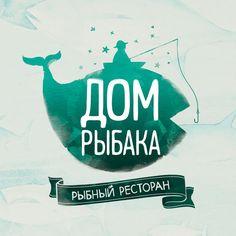 Menu cover of restaurant Dom Rybaka in Svetlogorsk, Russia