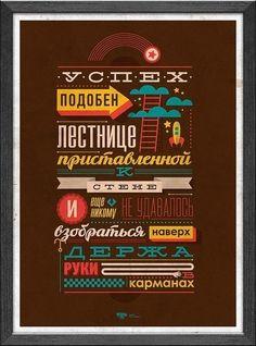 Мотивирующие-плакаты-для-вашего-интерьера.-02-1.jpg (448×604)