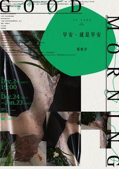 「good morning 早安・就是早安」 楊雅淳個展/Yo YANG Solo Exhibition on Behance
