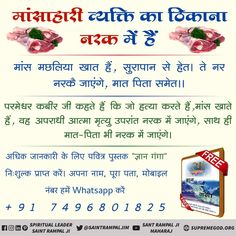 God Kabir says that the person who eats meat will go to hell along with his mother and father. Keema Recipes, Halal Recipes, Believe In God Quotes, Quotes About God, God Healing Quotes, Spiritual Quotes, Killing Quotes, Hindi Attitude Quotes, Vegetarian Quotes