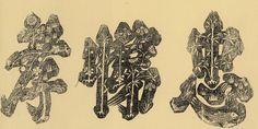 민화 문자도 (文字圖)/ 문자, 그림으로 다시 태어나다!   월간민화