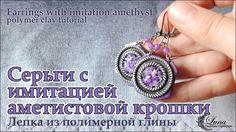 Серьги с имитацией аметиста из полимерной глины /  Earrings with imitati...