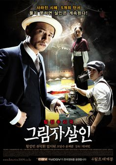[Movie] Private Eye (그림자 살인) / Call Number: DVD PRIVATE [KOREAN]