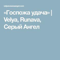 «Госпожа удача»   Velya, Runava, Серый Ангел