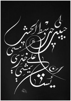 3rby On Pinterest Arabic Calligraphy Allah And