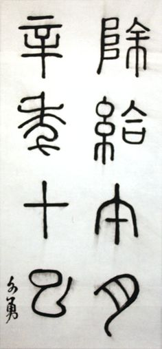 seal script chinese calligraphy