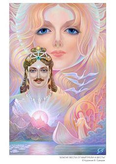Maitreya and Vesta ~