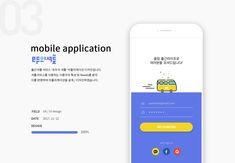 [Academy Jungle]Home theme design : modu shuttle app on Behance Mobile Ui Design, Ui Ux Design, Logo Design, Graphic Design, Ui Portfolio, Home Themes, Mobile App Ui, Ui Design Inspiration, Mobile Application