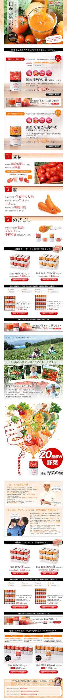 ランディングページ LP 国産 野菜の極 飲料・お酒 自社サイト