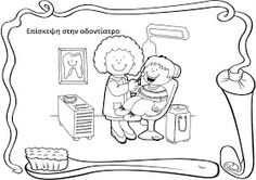 mikapanteleon-PawakomastoNhpiagwgeio: ΤΟ ΣΩΜΑ ΜΟΥ-Υγιεινή Greek Words, Education, Comics, Blog, Homeschooling, Teeth, Pictures, Bathrooms, Science