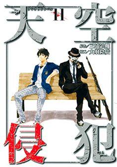 Tenkuu Shinpan, Vol. 11