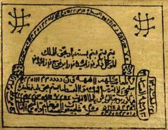 Middle Eastern Witchcraft: Talisman Art Depicting Djinns and Lovers – CVLT Nation