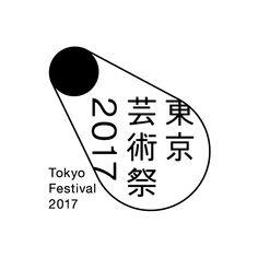 東京芸術祭2017のロゴマーク。 アートディレクターは、村上雅士氏です。 東京芸術祭は、東京の多彩�