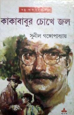 Online Public Library of Bangladesh: Kakababur Chokhe Jol