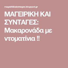 ΜΑΓΕΙΡΙΚΗ ΚΑΙ ΣΥΝΤΑΓΕΣ: Μακαρονάδα με ντοματίνια !!
