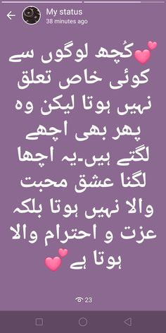 Urdu Funny Poetry, Love Quotes Poetry, Best Urdu Poetry Images, Good Thoughts Quotes, Fun Quotes, Urdu Quotes, Deep Thoughts, Best Quotes, Pakistani Dresses Party
