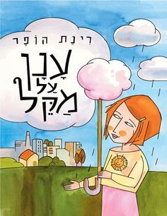 """The Hebrew word for """"day"""" is the word """"Yom"""". Young earth creationists have always argued that the word used for the days of creation can only mean a day. In this article, we will examine the uses of Yom in the Old Testament, a Genesis One, Cotton Candy Clouds, Hebrew School, Days Of Creation, Learn Hebrew, Hebrew Words, Picture Story, Word Study"""
