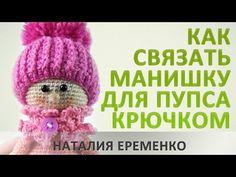 Пупс крючком // мастер-класс toyfabric - YouTube