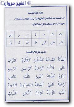 كتاب نور البيان في معلم القراءة بالقرآن - مركز بوابة العرب التعليمي