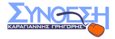 "by Argiro Stavrakou ""Synthesis"" Logo Client: Synthesis (ΣΥΝΘΕΣΗ), a computers and Harware Store / Year: 2001"