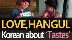 #4 LOVE, HANGUL - Wanna Learn Korean Words about Tastes? / 한국남자 미국여자의 사랑...