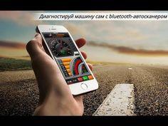 Диагностика, сканер Smart Scan Tool ELM 327 Bluetooth,Android OS