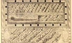 Ahmed Şemseddin Karahisari – Kur'an'la Ülfet Platformu Sheet Music, Music Sheets