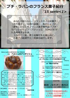 プチ・ラパンのフランス菓子紀行『ペルシュのブリオッシュ』