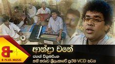 Aandra Wane Official Music Video - Jagath Wickramasinghe