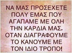 Greek Quotes, True Words, True Stories, Life Quotes, Wisdom, Feelings, Angel, Smile, Photography