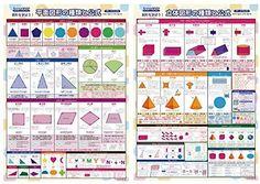 Amazon | 2枚セット LearnEASY 平面図形 & 立体図形バイリンガルポスター 1枚でわかる!算数ポスター | すうじ・図形・計算 | おもちゃ Study Hard, Bullet Journal, English, English Language
