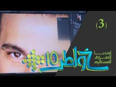 Thoughts By Ahmed Al Shukairy. The Beauty Obsession.    For English Translation click the caption icon in the bar just below the clip.  ▶ خواطر 10 - الحلقة 3 - هوس الجمال - YouTube