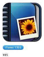 SuperAlbum - Facebook, Flickr, Instagram, Mixi, Picasa, Tumblr, TwitPic, 500px上の写真が1つのアプリで閲覧できる