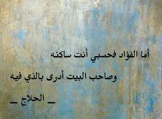 Sufi Quotes, Islamic Quotes, Book Quotes, Words Quotes, Art Quotes, Deep Quotes, Islamic Art, Qoutes, Arabic Love Quotes