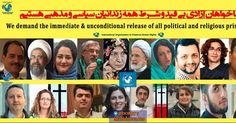 آزادی زندانیان بیگناه گرفتار در کینه و ظلم استبداد یک مطالبه عمومی است که هر چه سریعتر باید مورد رسیدگی قرار گیرد #آزادي #زندانيان #بيگناه #گرفتار #كينه #ظلم #استبداد #يك #مطالبه #عمومي #شب_تاب