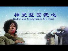 【全能神】【東方閃電】全能神教會福音微電影《神愛堅固我心》