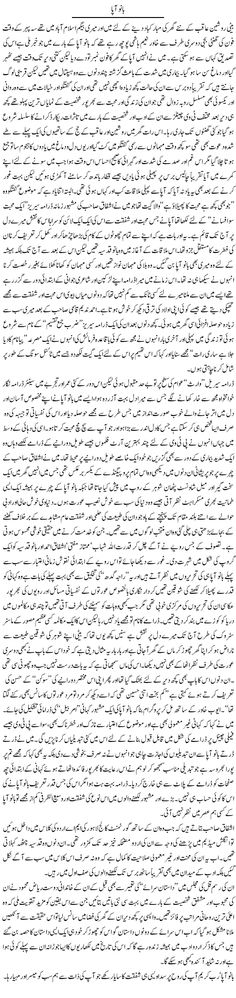 Daily Express News Story