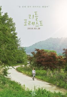 Little Forest (리틀 포레스트) Korean - Movie - Picture Into The Forest Movie, Korean Tv Series, Forest Pictures, Alternative Movie Posters, Shows, Drama Movies, Film Posters, Film Movie, Movies Showing