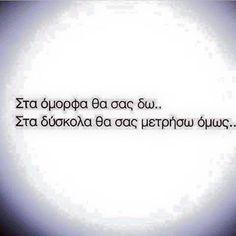 Μετρησα ηδη Favorite Quotes, Best Quotes, Life Quotes, Greek Quotes, Let Them Talk, Word Porn, Things To Think About, Wisdom, Messages