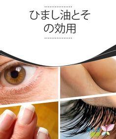 ひまし油とその効用 ひまし油は保湿剤としてすぐれているほか、湿疹やカサカサ肌・フケ・虫さされなど、さまざまな症状の治療に役立つ成分を含んでいます。